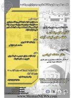 نشست معماری «گنج های پنهان؛ خانه های نجف آباد» - نجف آباد
