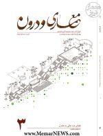 فصلنامه معماری و درون، شماره ۳، بهار و تابستان ۱۳۹۸