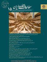 دریافت مقالات دوفصلنامه علمی مطالعات معماری ایران، شماره ۱۵،بهار و تابستان۹۸-
