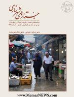 دوفصلنامه جستارهای شهرسازی، شماره ۵۱، بهار و تابستان ۱۳۹۸-