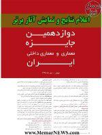 اعلام نتایج و نمایش آثار برتر دوازدهمین جایزه معماری و معماری داخلی ایران