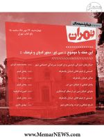فصل دوم نشست چهارشنبههای تهران با موضوع «معماری تهران»؛ «سی تیر، محور ادیان و فرهنگ»