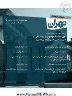 فصل دوم نشست چهارشنبههای تهران با موضوع «معماری تهران»؛ «بهارستان»