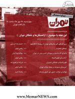 فصل دوم نشست چهارشنبههای تهران با موضوع «معماری تهران»؛ «آرامستان ها و خفتگان تهران»