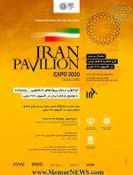سمینار «بررسی طرح معماری غرفه ی ایران در اکسپوی ۲۰۲۰ دوبی» بهمراه فراخوان ارسال پروژه های دانشجویی و پایان نامه جهت ارائه در نمایشگاه