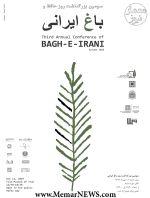 سومین همایش باغ ایرانی با موضوع