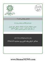 فراخوان اجرای طرح مطالعاتی و پژوهشی با عنوان «تدوین ضوابط و مقررات تبلیغات محیطی شهر تهران از منظر گونه شناسی معماری مناطق ۲۲گانه»