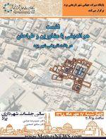 نشست «هم اندیشی با مشاورین و طراحان در بافت تاریخی شهر یزد» – یزد