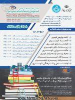 فراخوان ارسال مقالات کنگره بین المللی آینده پژوهی و چشم انداز شهری ایران