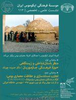 سخنرانیهای ایکوموس ایران؛ «تجارب مستندسازی و حفاظت معماری بومی»