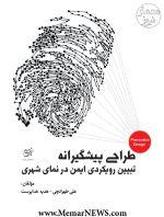 انتشار کتاب «طراحی پیشگیرانه: تبیین رویکردی ایمن در نمای شهری»