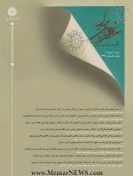 دوفصلنامه علمی معماری و شهرسازی پایدار، بهار و تابستان ۱۳۹۸-