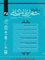 دریافت مقالات فصلنامه علمی-پژوهشی مطالعات شهر ایرانی اسلامی، شماره ۳۵، بهار ۱۳۹۸-