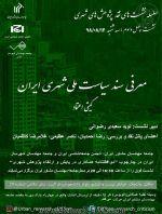 نشست نقد پژوهش شهری با عنوان «معرفی سند سیاست ملی شهری ایران»