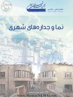 دریافت فصلنامه انجمن طراحان شهری ایران، شماره دوم،پاییز ۹۸-