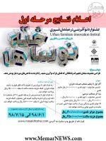 اعلام نتایج مرحله اول جشنواره نوآفرینی در مبلمان شهری مشهد با عنوان