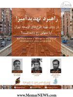 نشست «راهبرد تهدید آمیز! در روش تهیه طرحهای توسعه تهران، آیا تحولی رخ داده است؟»