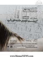 روایت خوانی؛ «اکران، نقد و بررسی مستند