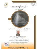 عصرانه علمی با موضوع «طرح امکان سنجی روشنایی طبیعی صحن مجلس شورای اسلامی»