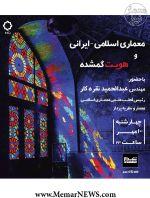 گفتگو پیرامون «معماری اسلامی-ایرانی و هویت گمشده» در برنامه زنده تلویزیونی «شبِ معماری» در شبهای هنر از شبکه چهار سیما – امشب