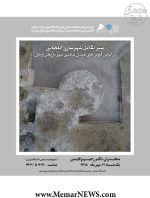 نشست «سیر تکامل شهرسازی دوره ایلخانی؛ بر اساس کاوشهای باستانشناسی شهر تاریخی اوجان»