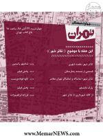 فصل دوم نشست چهارشنبههای تهران با موضوع «معماری تهران»؛ «تئاتر شهر»