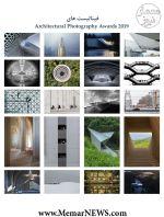 فینالیست های Architectural Photography Awards 2019 و نمایش آثار