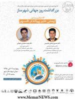 گفتگو پیرامون «ایمنی عابر پیاده در شهر» در بزرگداشت روز جهانی شهرساز - مشهد