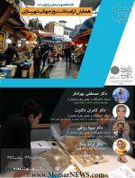 نشستی به مناسبت گرامیداشت روز جهانی شهرسازی در دانشگاه تربیت دبیر شهید رجائی