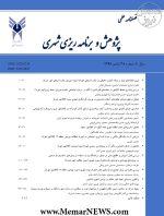 دریافت مقالات فصلنامه علمی پژوهش و برنامه ریزی شهری، شماره ۳۸، پاییز ۹۸-