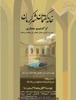نشست «کرگدنیسم معماری؛ تمرین بازآفرینی فضای گفتمانِ بین مخاطب و معمار» - کرمان