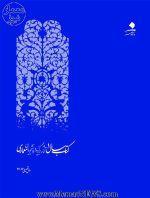 انتشار «اولین کتاب سال آثار برگزیده دانشجویان معماری دانشگاه هنر سال تحصیلی ۹۶-۹۷» و نشست رونمایی کتاب