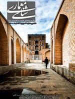 دریافت مقالات فصلنامه معماری شناسی، شماره ۱۲، پاییز ۱۳۹۸-