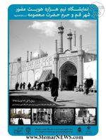 نمایشگاه «نیم هزاره هویت مصور شهر قم و حرم حضرت معصومه (س)» در دانشگاه علم و صنعت ایران