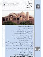 دریافت مقالات دوفصلنامه علمی اندیشه معماری، بهار و تابستان ۱۳۹۸-
