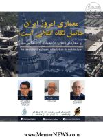 نشست با عنوان «معماری امروز ایران حاصل نگاه انقلابی است؟»