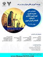 فراخوان ارسال مقالات دومین کنفرانس ملی مدیریت شهری، شهرسازی و معماری