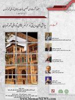 نشست سوم «چالش های مدیریتی در حرائم بناهای تاریخی شهر تهران»