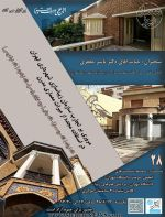 نشست «مروری بر تجاربسازمان زیباسازی شهرداری تهران در استفاده مجدد از میراث معماری مدرن»