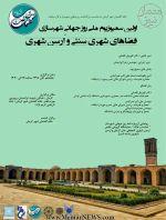 نشست «فضاهای شهری سنتی و ارسن شهری» به مناسبت روز جهانی شهرسازی در کرمان - امروز