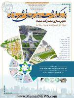 نشست بزرگداشت روز جهانی شهرسازی با موضوع «شهرسازی مشارکت مبنا (مشارکت شهروندان و توسعه محله ای)»