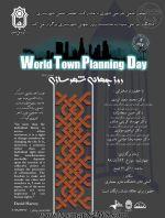 نشستی به مناسبت روز جهانی شهرسازی در دانشگاه بوعلی سینا - همدان