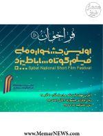 فراخوان اولین جشنواره ملی فیلم کوتاه ساباط یزد