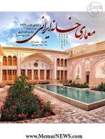 گفتگو پیرامون «معماریِ خانه ایرانی» در برنامه زنده تلویزیونی «شبِ معماری» در شبهای هنر از شبکه چهار سیما - فردا شب