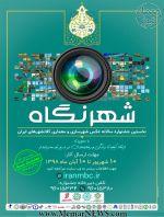 فراخوان جشنواره سالانه عکس شهرسازی و معماری کلانشهرهای ایران با عنوان