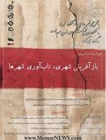 اولین نشست از سلسله نشستهای«بازآفرینیشهری، تابآوری شهرها» - شیراز