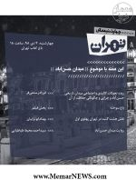 نشست «میدان حسن آباد»؛ فصل سوم نشستهای چهارشنبههای تهران با موضوع «فضاهای شهری تهران»