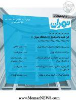 نشست «دانشگاه تهران»؛ فصل دوم نشستهای چهارشنبههای تهران با موضوع «معماری تهران»