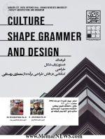 نشست با موضوع «کنکاشی در دانش طراحی برآمده از معماری روستایی»