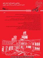دریافت مقالات نشریه علمی آرمانشهر، شماره ۲۸، پاییز ۱۳۹۸-